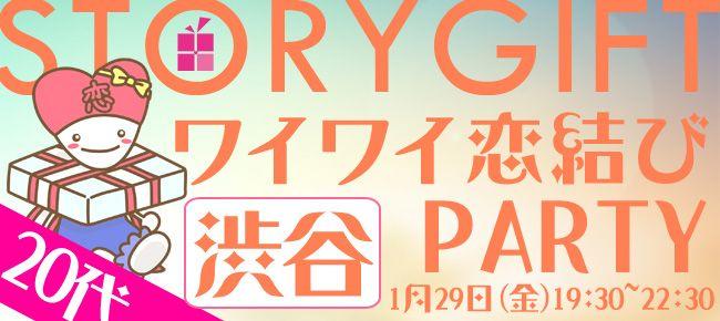 【渋谷の恋活パーティー】StoryGift主催 2016年1月29日