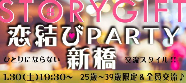 【東京都その他の恋活パーティー】StoryGift主催 2016年1月30日