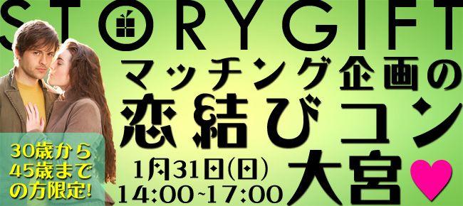 【さいたま市内その他のプチ街コン】StoryGift主催 2016年1月31日