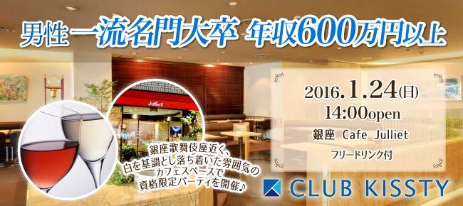 【銀座の婚活パーティー・お見合いパーティー】クラブキスティ―主催 2016年1月24日