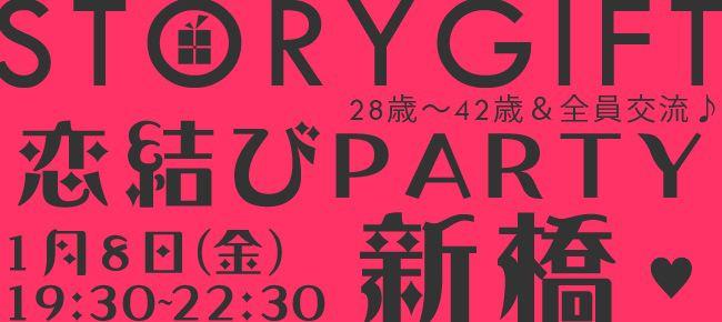【東京都その他の恋活パーティー】StoryGift主催 2016年1月8日