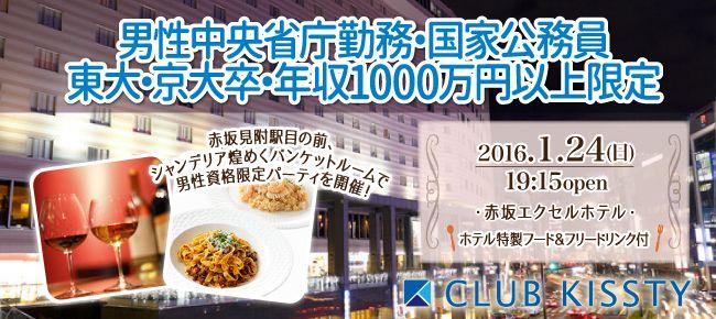 【東京都その他の恋活パーティー】クラブキスティ―主催 2016年1月24日