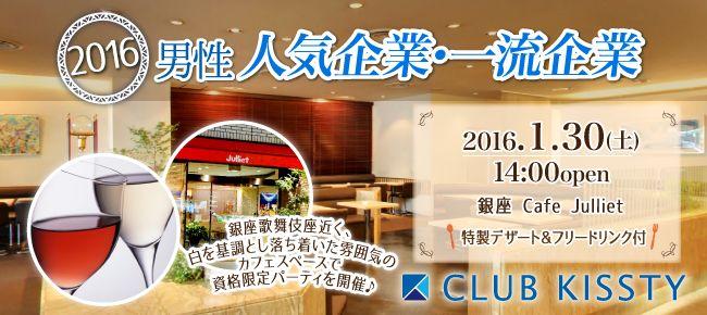 【銀座の恋活パーティー】クラブキスティ―主催 2016年1月30日