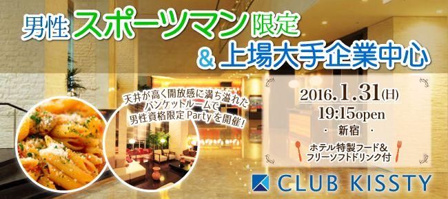 【渋谷の恋活パーティー】クラブキスティ―主催 2016年1月31日