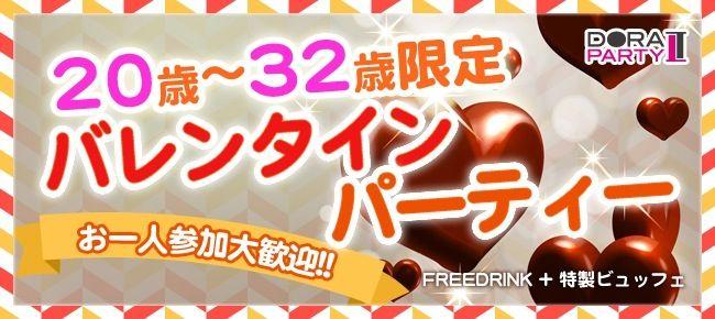 【渋谷の恋活パーティー】ドラドラ主催 2016年2月14日