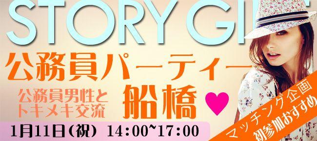 【千葉県その他の恋活パーティー】StoryGift主催 2016年1月11日