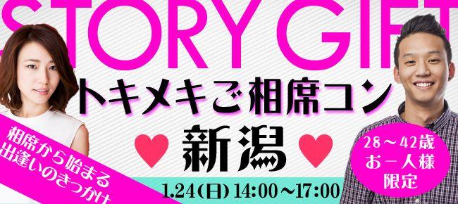 【新潟県その他のプチ街コン】StoryGift主催 2016年1月24日