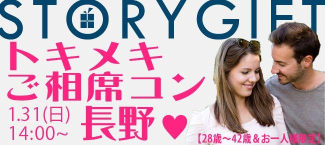 【長野県その他のプチ街コン】StoryGift主催 2016年1月31日