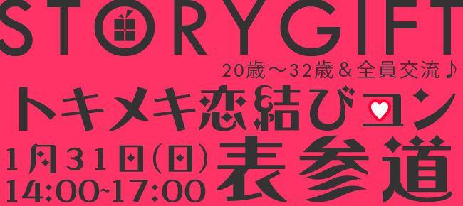 【青山のプチ街コン】StoryGift主催 2016年1月31日