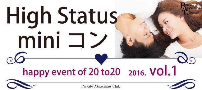 【札幌市内その他のプチ街コン】プライベートアソシエイツクラブ主催 2016年1月23日