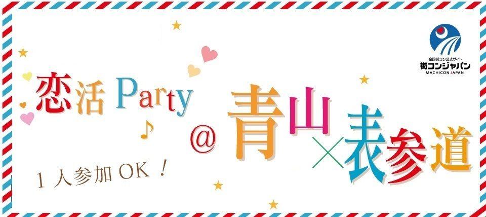 【青山の恋活パーティー】街コンジャパン主催 2015年12月23日