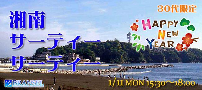 【神奈川県その他の恋活パーティー】ブランセル主催 2016年1月11日