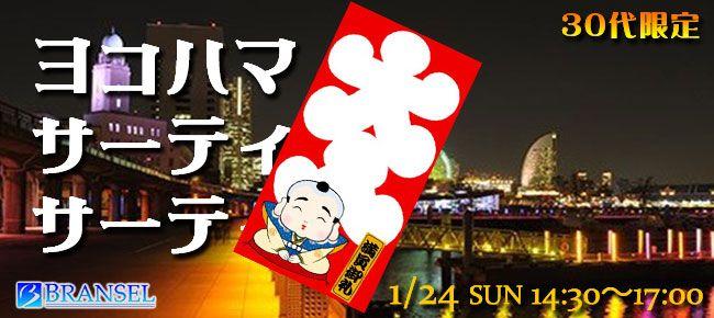 【横浜市内その他の恋活パーティー】ブランセル主催 2016年1月24日