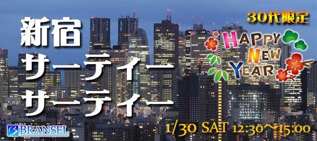 【新宿の恋活パーティー】ブランセル主催 2016年1月30日