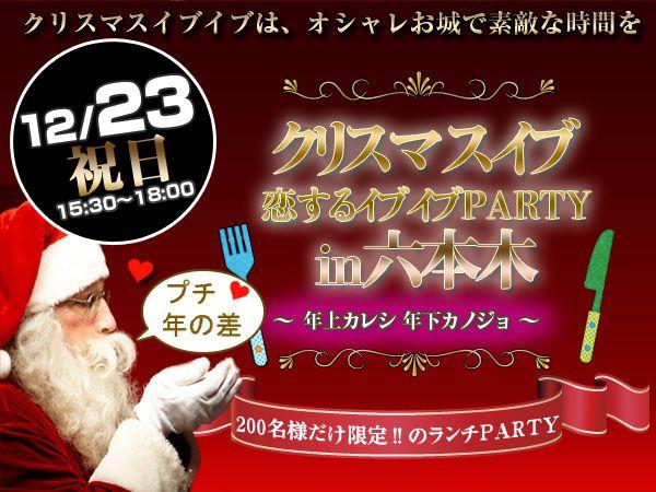 【六本木の恋活パーティー】Surely株式会社主催 2015年12月23日