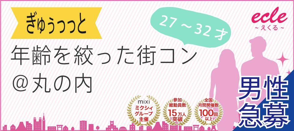 【丸の内の街コン】えくる主催 2016年1月17日