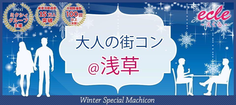 【浅草の街コン】えくる主催 2016年1月17日