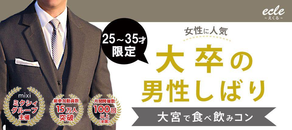 【大宮の街コン】えくる主催 2016年1月23日