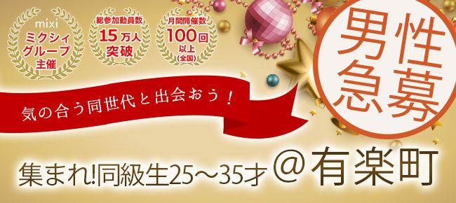 【有楽町の街コン】えくる主催 2016年1月24日