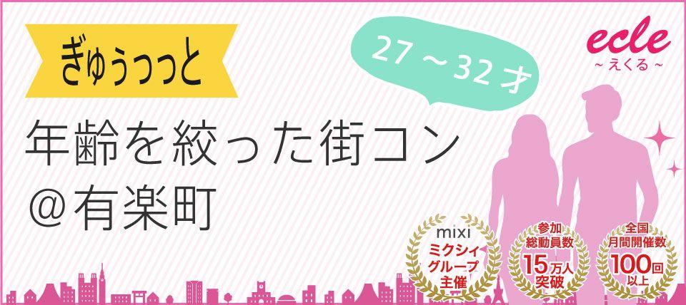 【有楽町の街コン】えくる主催 2016年1月30日