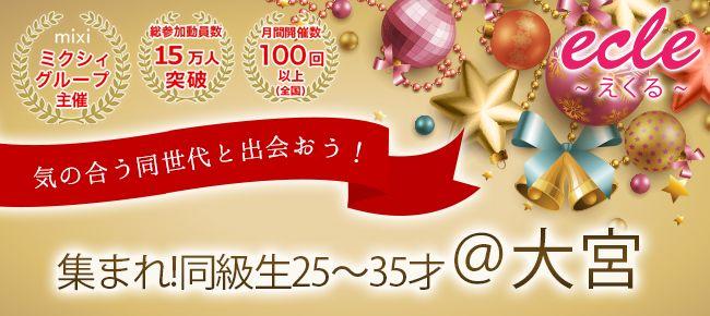 【大宮の街コン】えくる主催 2016年1月31日