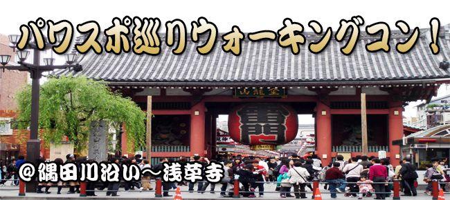 【東京都その他のプチ街コン】e-venz(イベンツ)主催 2015年12月29日