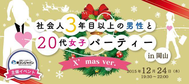 【岡山県その他の恋活パーティー】街コンジャパン主催 2015年12月24日