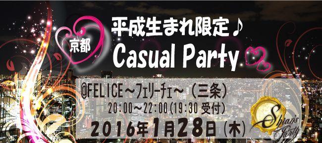【京都府その他の恋活パーティー】SHIAN'S PARTY主催 2016年1月28日