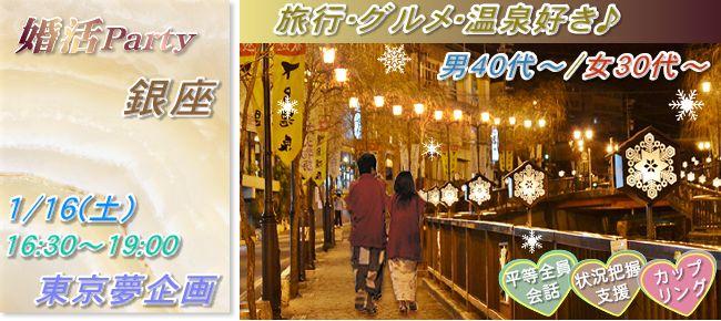 【銀座の婚活パーティー・お見合いパーティー】東京夢企画主催 2016年1月16日