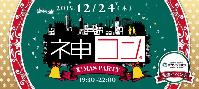 【神戸市内その他の恋活パーティー】街コンジャパン主催 2015年12月24日