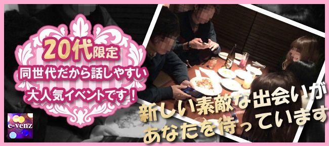 【名古屋市内その他の恋活パーティー】e-venz(イベンツ)主催 2015年12月25日