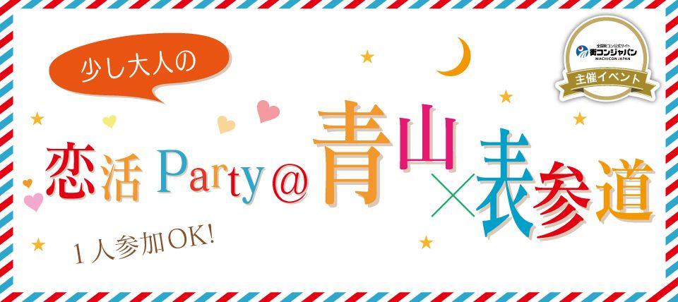 【青山の恋活パーティー】街コンジャパン主催 2016年1月10日