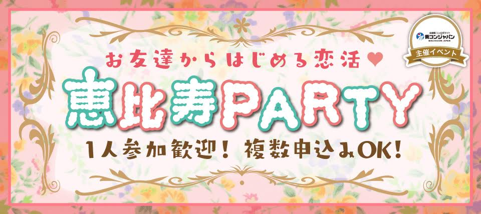 【恵比寿の恋活パーティー】街コンジャパン主催 2016年1月14日