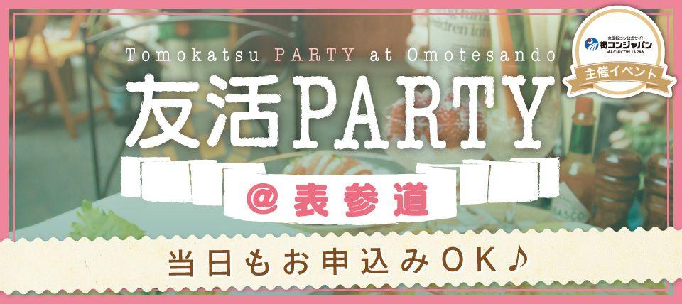 【表参道の恋活パーティー】街コンジャパン主催 2016年1月17日