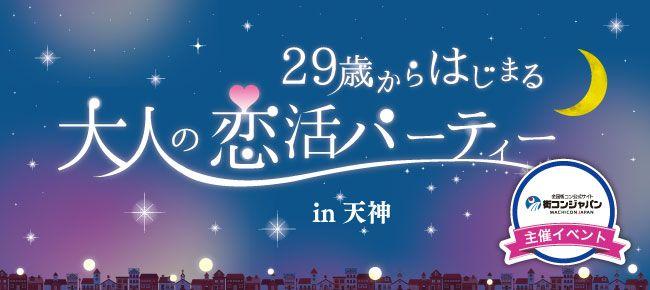 【天神の恋活パーティー】街コンジャパン主催 2015年12月25日