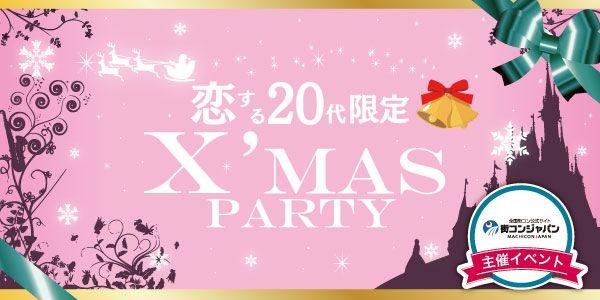 【天神の恋活パーティー】街コンジャパン主催 2015年12月24日