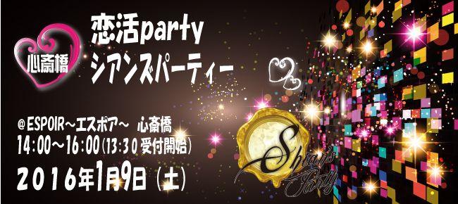 【心斎橋の恋活パーティー】SHIAN'S PARTY主催 2016年1月9日