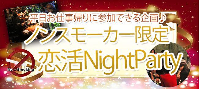 【赤坂の恋活パーティー】Luxury Party主催 2016年2月2日