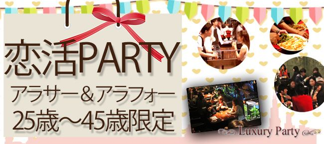【恵比寿の恋活パーティー】Luxury Party主催 2016年2月4日