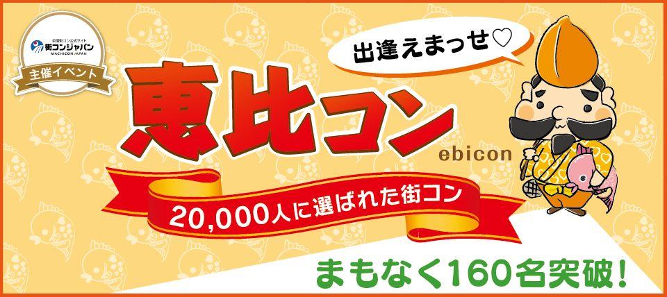 【恵比寿の街コン】街コンジャパン主催 2016年1月10日
