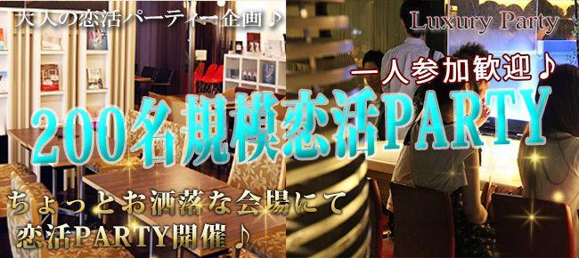 【渋谷の恋活パーティー】Luxury Party主催 2016年2月7日