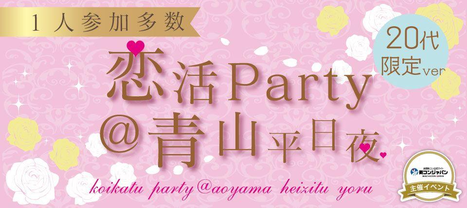 【青山の恋活パーティー】街コンジャパン主催 2016年1月22日
