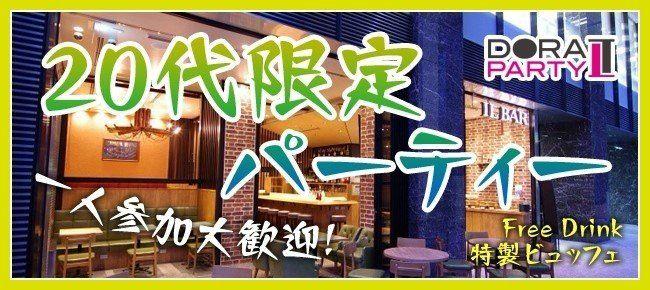 【池袋の恋活パーティー】ドラドラ主催 2016年2月3日