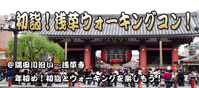 【東京都その他のプチ街コン】e-venz(イベンツ)主催 2016年1月10日