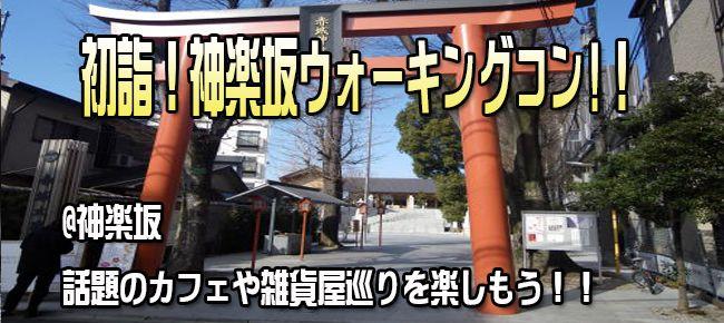 【飯田橋のプチ街コン】e-venz(イベンツ)主催 2016年1月11日
