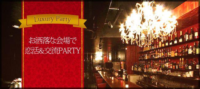【赤坂の恋活パーティー】Luxury Party主催 2016年2月9日