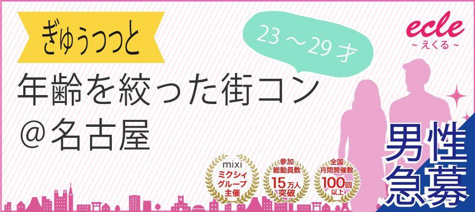 【名古屋市内その他の街コン】えくる主催 2016年1月9日