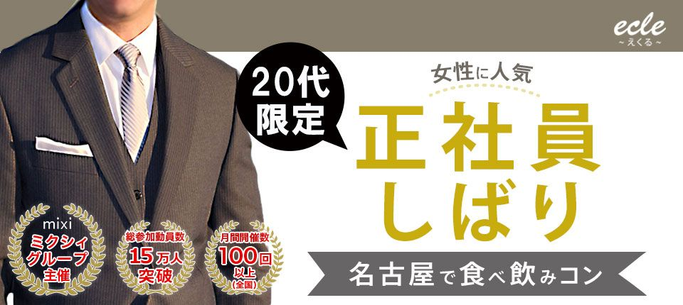 【名古屋市内その他の街コン】えくる主催 2016年1月30日