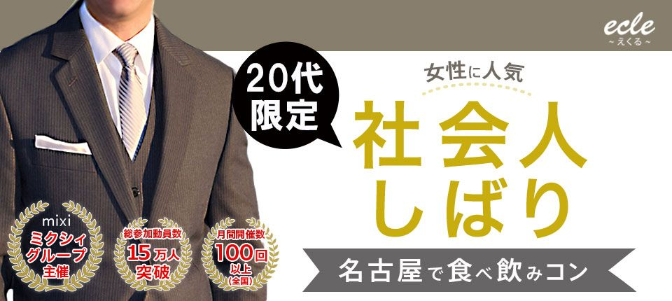 【名古屋市内その他の街コン】えくる主催 2016年1月23日