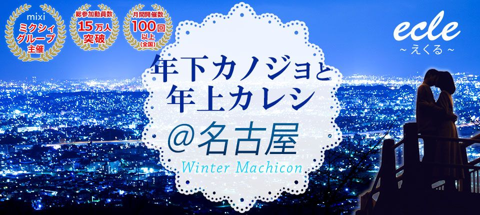【名古屋市内その他の街コン】えくる主催 2016年1月17日